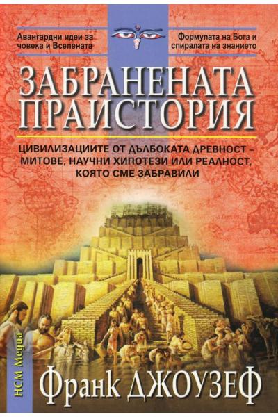 Забранената праистория