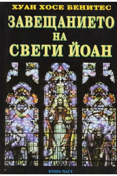 Завещанието на Свети Йоан - втора част