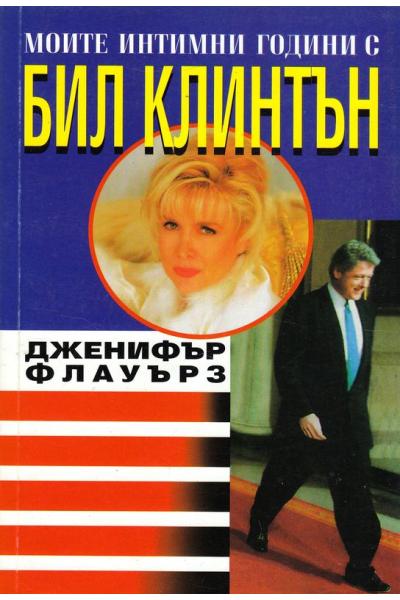 Моите интимни години с Бил Клинтън