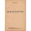 Мемоари - Андре Мороа