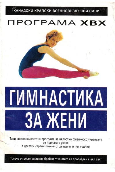 Програма ХВХ. Гимнастика за жени