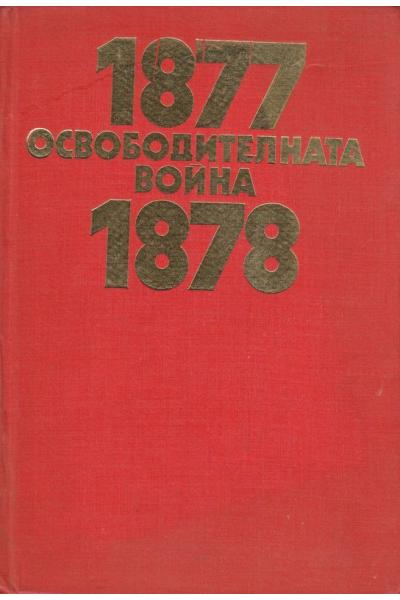 Освободителната война 1877 - 1878