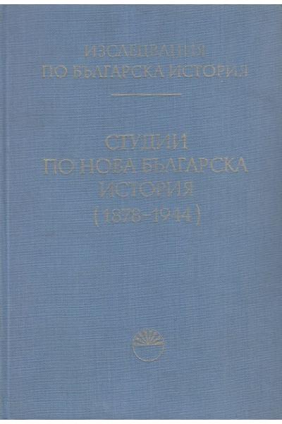 Студии по нова българска история (1878-1944)