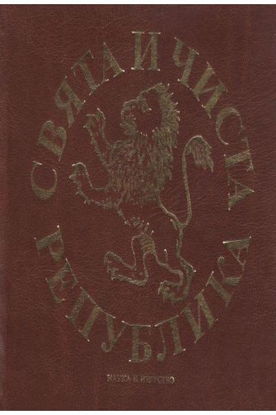 Свята и чиста република Избрани страници от писмата на Васил Левски