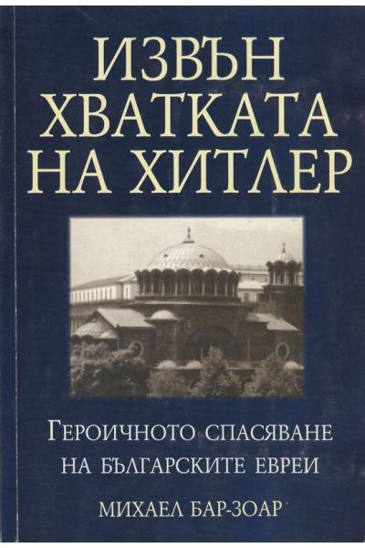 Извън хватката на Хитлер. Героичното спасяване на българските евреи