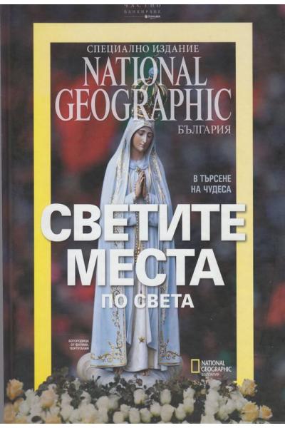 National Geographic: Светите места по света/ Специално издание