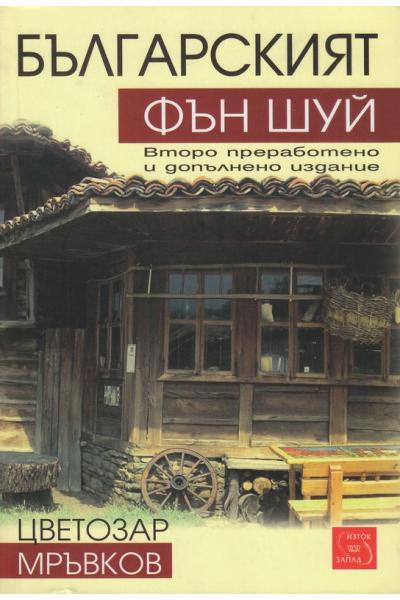 Българският Фън Шуй, второ преработено и допълнено издание