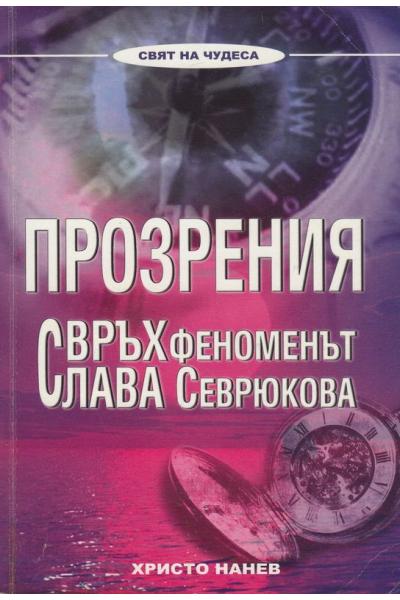 Прозрения. Свръхфеноменът Слава Севрюкова