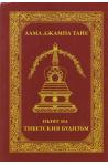 Пътят на тибетския будизъм
