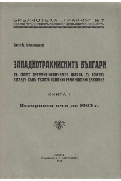 Западнотракийските българи в своето културно-историческо минало, с особен поглед към тяхното политико-революционно движение