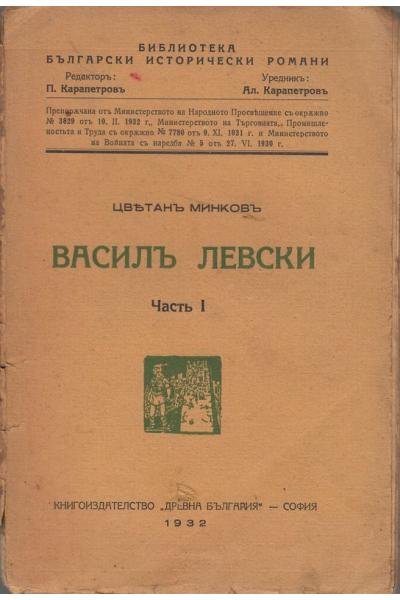 Васил Левски, част 1