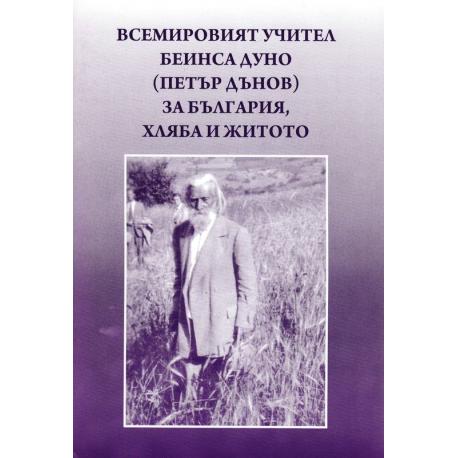 Всемировият учител Беинса Дуно (Петър Дънов) за България, хляба и житото