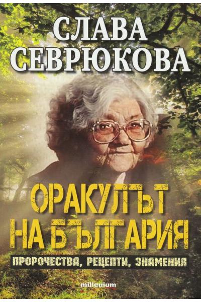 Слава Севрюкова - оракулът на България