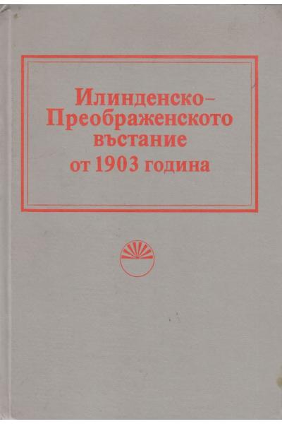 Илинденско преображенското въстание от 1903 г