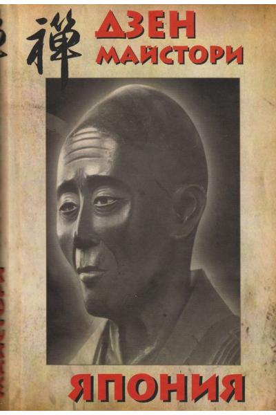 Дзен-майстори Япония
