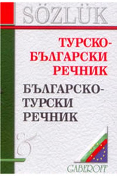 Турско-български речник/Българско-турски речник