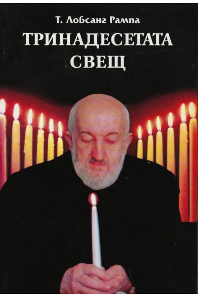 Тринадесетата свещ