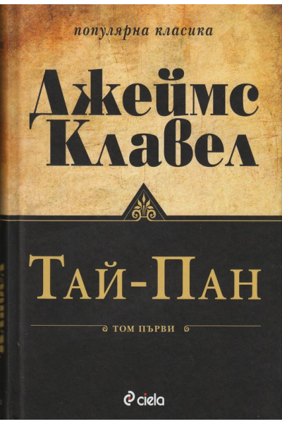 Тай-Пан/ комплект т. 1-2