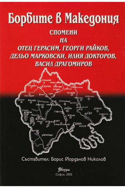 Борбите в Македония