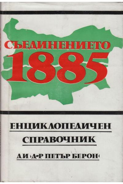 Съединението 1885 - Енциклопедичен справочник