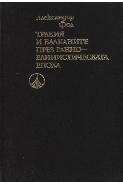 Тракия и Балканите през ранно-елинистическата епоха