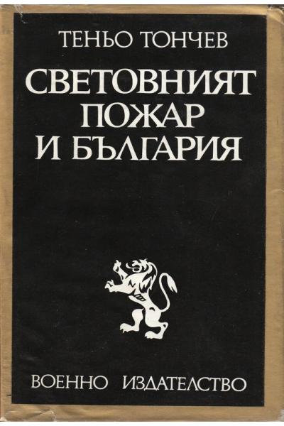 Световният пожар и България