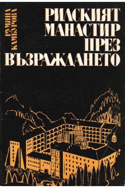 Рилският манастир през Възраждането