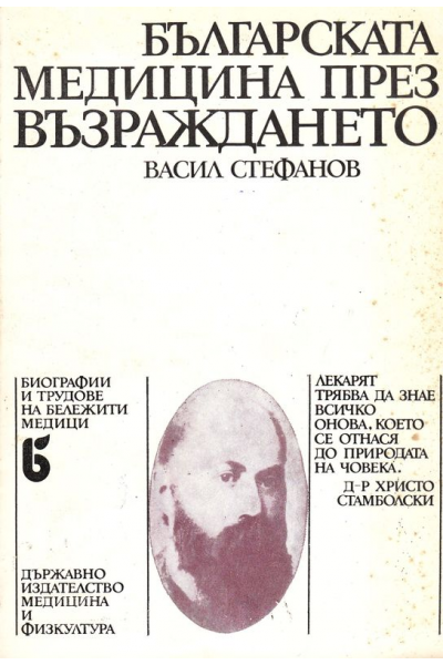Българската медицина през Възраждането