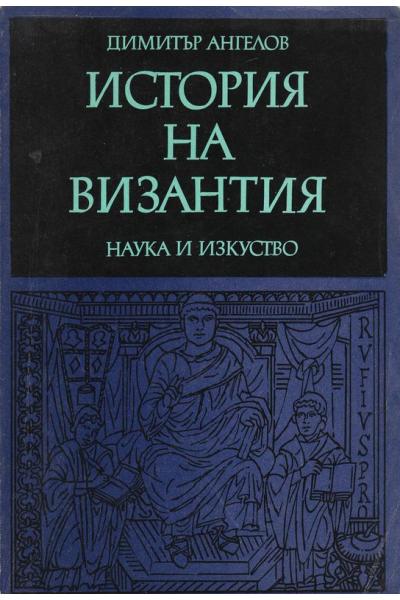 История на Византия 1, 2, 3 ч.