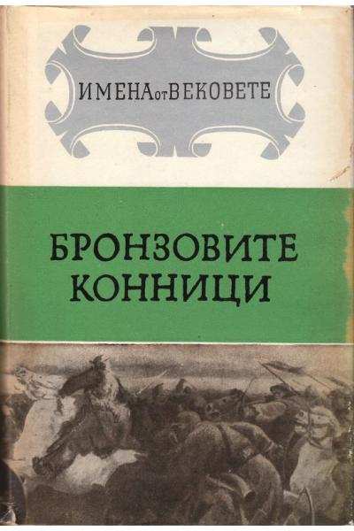 Бронзовите конници. Имена от вековете