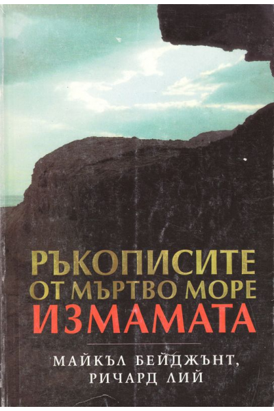 Ръкописите от Мъртво море - измамата
