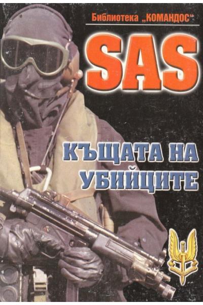 SAS - къщата на убийците