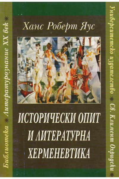 Исторически опит и литературна херменевтика