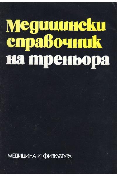 Медицински справочник на треньора