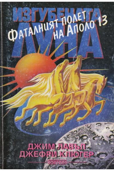 Изгубената Луна. Фаталният полет на Аполо 13