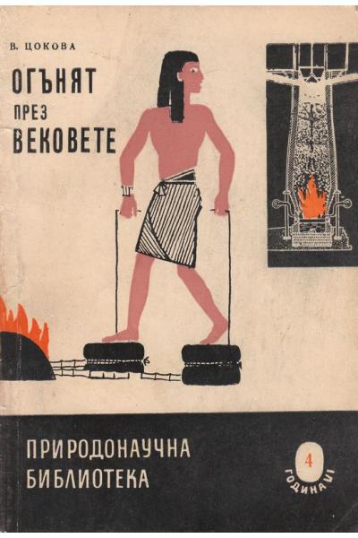 Огънят през вековете