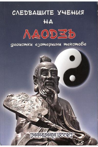 Следващите учения на Лао Дзъ