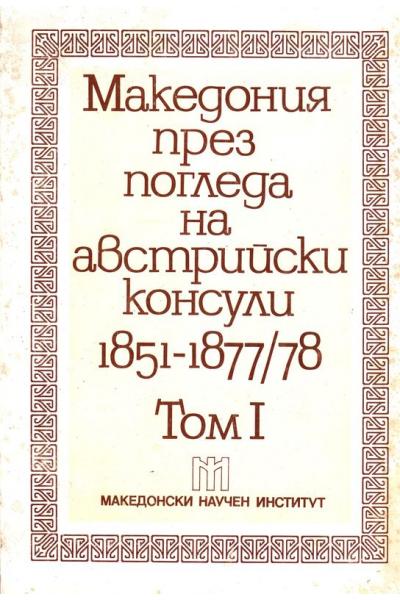Македония през погледа на австрийски консули (1851-1877) том1