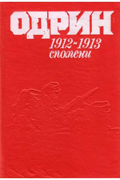 Одрин 1912-1913. Спомени