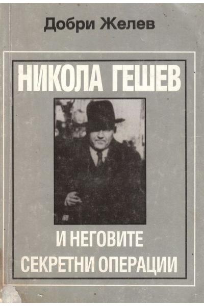 Никола Гешев и неговите секретни операции