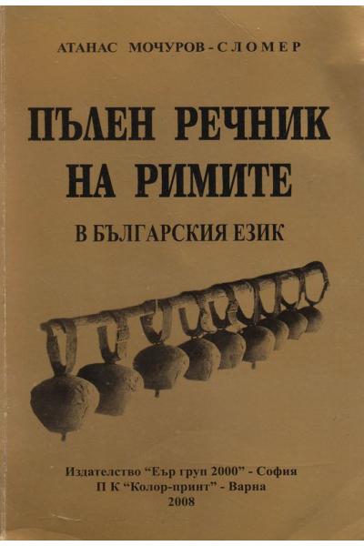 Пълен речник на римите в българският език