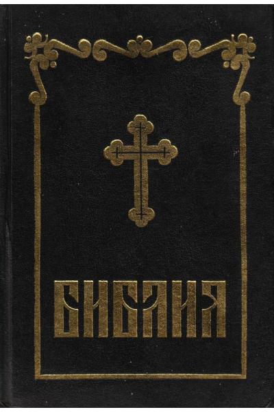 Библия, сиреч Книгите на Свещеното писание на Вехтия и Новия завет