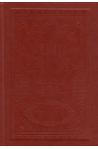 библия сиреч свещеното писание на ветхий и новий завет