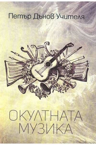 Окултната музика