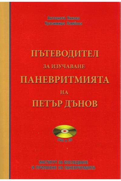 Пътеводител за изучаване Паневритмията на Петър Дънов + CD и DVD