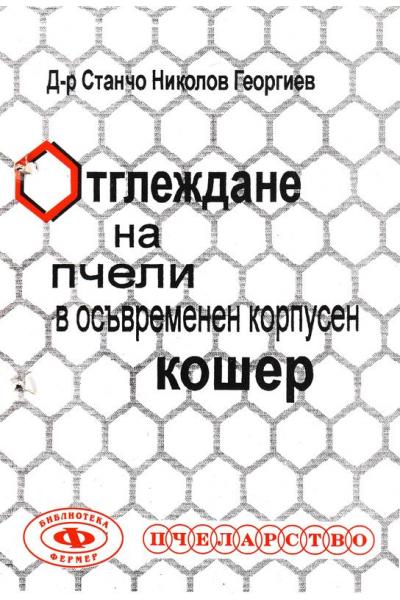тглеждане на пчели в осъвременен корпусен кошер