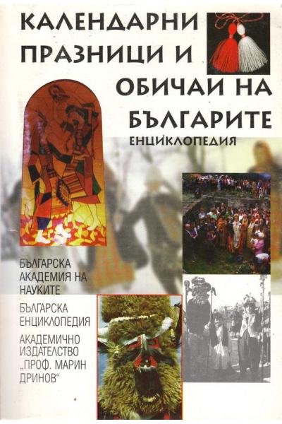 Календарни празници и обичаи на българите – енциклопедия