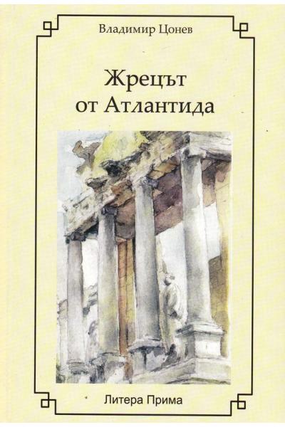 Жрецът от Атлантида