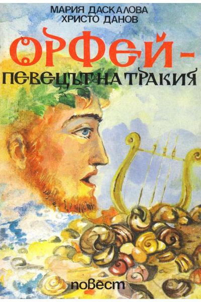Орфей - певецът на Тракия