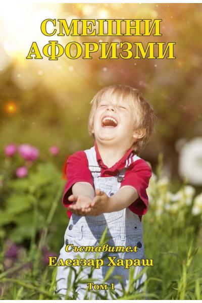 Смешни афоризми, том 1